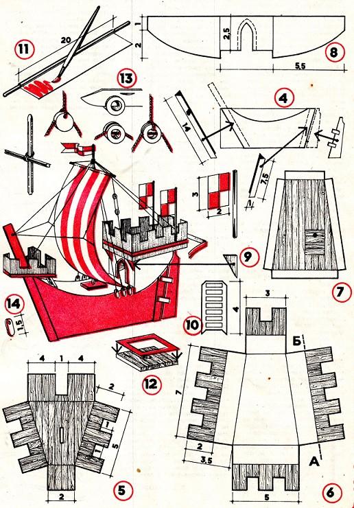 Схемы корабля из бумаги своими руками